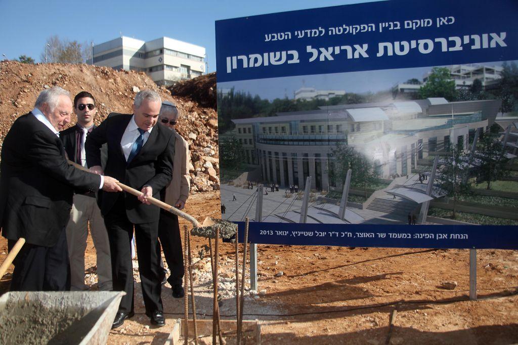 eu israel horizon 2020 ariel university